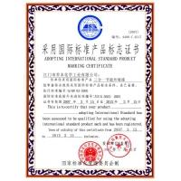 三合一国际标准证书