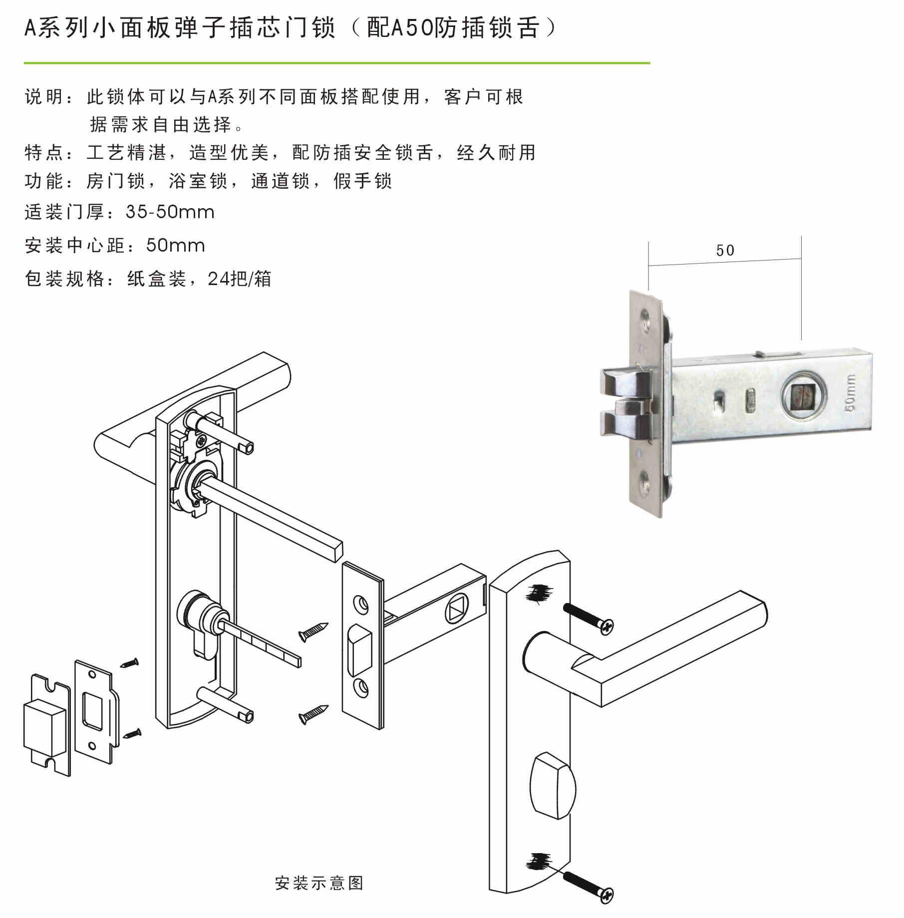 安全门锁回路电路图