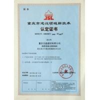 重庆市建设领域新技术认定证书