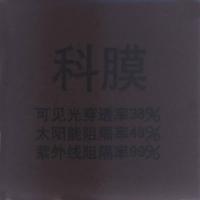 KM-JT-412-民用居家贴膜|陕西西安玻璃贴膜