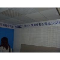 穿孔吸声石膏板/天花板