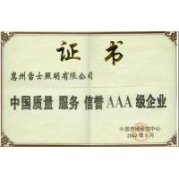 中國質量服務信譽AAA級企業