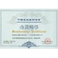 中國建材裝飾協會單位會員證書