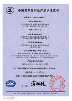3c认证证书 - 北京清华阳光公司宁波地区总代理
