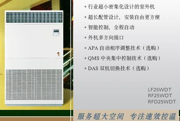 三菱重工海尔商用10p柜机空调