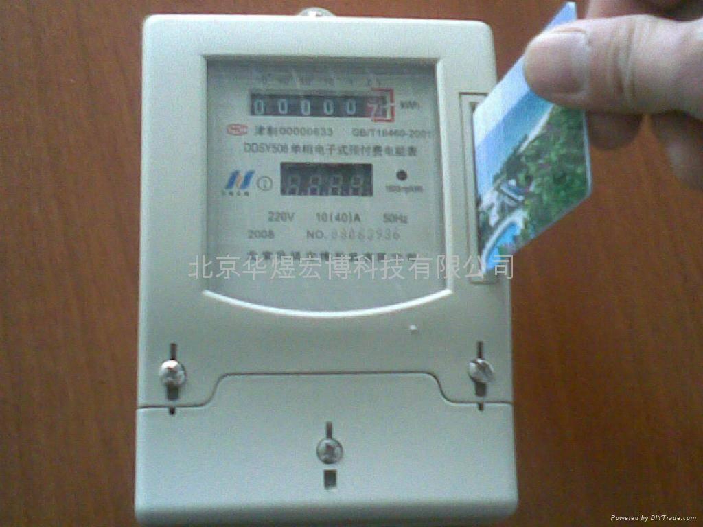 北京IC卡电表