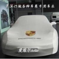 北京汽车车展弹力布摇粒绒等各种布料制作的车衣车罩