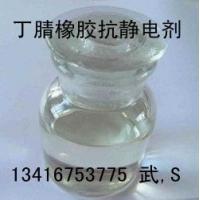 丁腈橡胶抗静电剂|橡胶抗静电剂