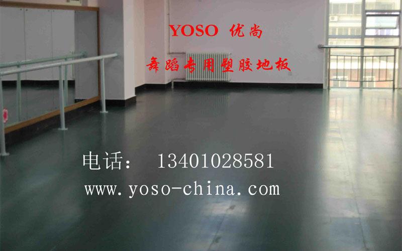 塑胶地板专业舞台地胶 专 北京福莱尔地板公司 山东建材网 高清图片