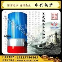 导热油炉 工业锅炉 洗浴锅炉 浴室锅炉 采暖锅炉 永兴锅炉