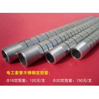 PVC电工套管-不锈钢定径套