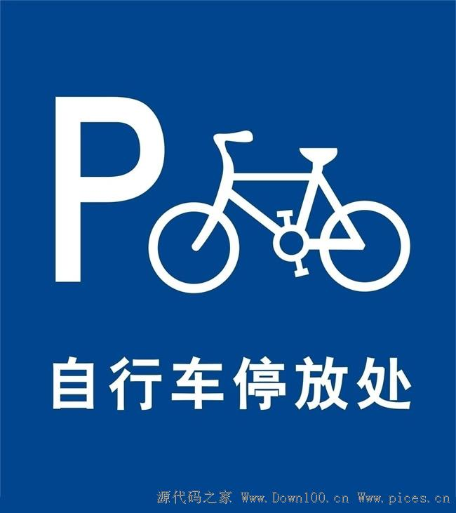 自行车道路矢量图