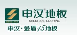 金盾15·申汉地板全国招商,2013火热来袭!!