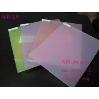 装饰专用EVA胶片礞彩系列