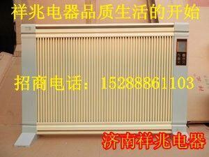 祥兆碳晶電暖器中國電暖氣第一品牌2000w-- 祥兆
