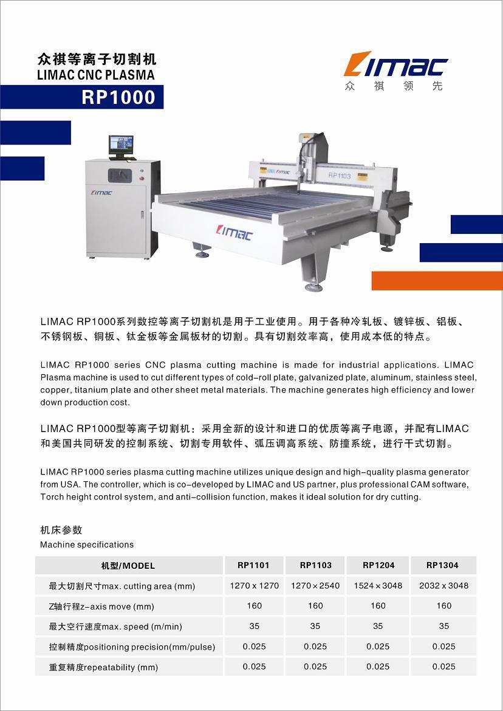 天津眾祺等離子切割機、天津金屬板材切割機、天津等離子廠家