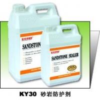 供应石材护理剂KY30砂岩防护剂(图)石材防护