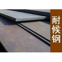 寶鋼武鋼馬鋼耐候鋼耐大氣腐蝕鋼