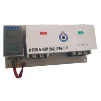 CB级双电源切换开关/塑壳断路器型双电源/智能型双电源装置