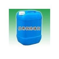 水溶性除味剂