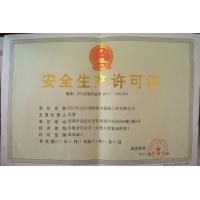 乐迪尔强国防水安全生产许可证