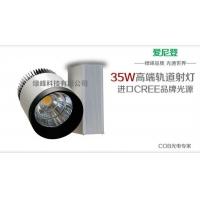 LED导轨灯 LED轨道灯 LED射灯