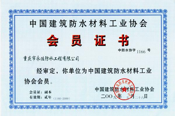 防水会员证书 - 重庆永佳