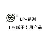 成都LP系列干粉腻专用产品