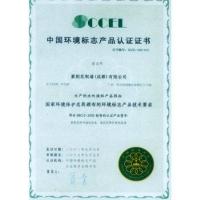 中国环境标志产品认证证书1