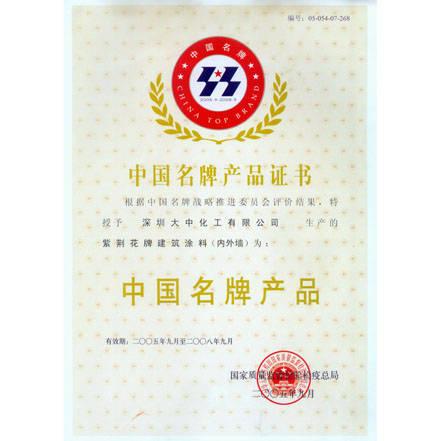 陶瓷翻新专用底漆(ES-10000系列) | 陕西西安紫荆花