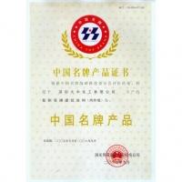中國名牌產品証書1