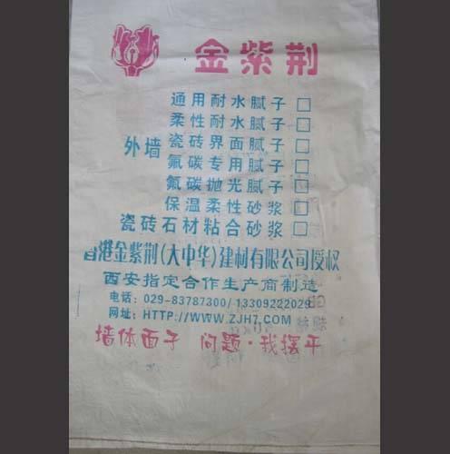 干粉砂浆系列|陕西西安紫荆花漆
