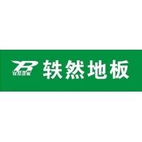 东莞市轶然地板有限公司