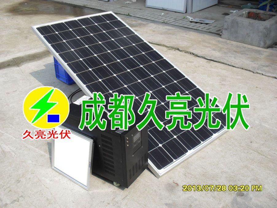 成都1000W家用太阳能发机电(体系),成都久光亮伏