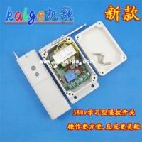 水泵遙控器 電機遙控器 單路 工業無線控制器