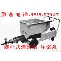 山西优质矿用注浆泵 螺杆式灌浆泵隧道支护灌浆泵