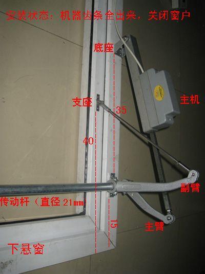 厦门自动开窗器--智能开窗器