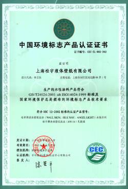 产品认证证书查询_强制性认证证书查询平台强制性产品认证书查