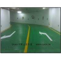 上海卡德公司环氧止滑车道