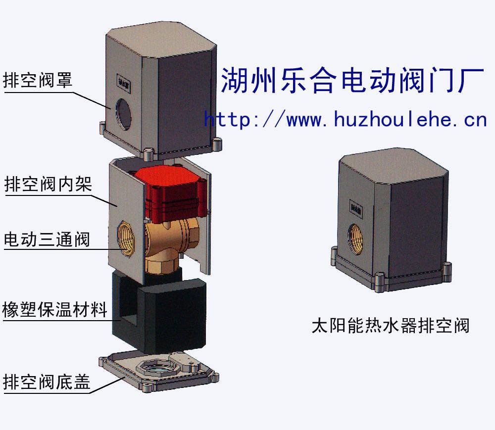 太阳能热水器防冻排空阀