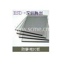 代理防静电PC板|抗静电PC胶板