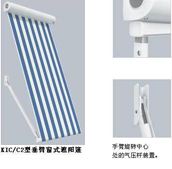 西安KIC/C2型窗式遮阳篷-广东省机械研究所