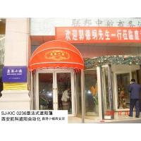 西安KIC法式遮阳篷(圆形)