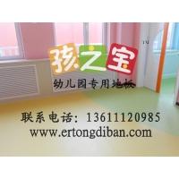 延安塑胶地板哪家最全最好,幼儿园耐磨彩色地板