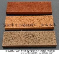 供应丁山牌 拉毛砖 拉毛砖(全国直销)【推荐】