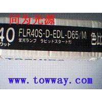 東芝TOSHIBA FL20S.W FL30S.W FL40