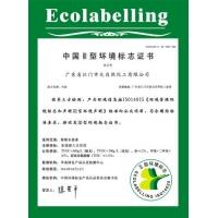 中国III型环境标志证书