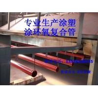 钢塑复合管 环氧涂塑钢管 PP-S消防涂塑复合管