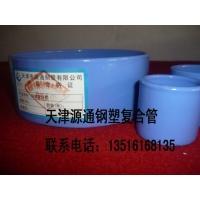 天津环氧涂塑钢管 涂塑电缆套管