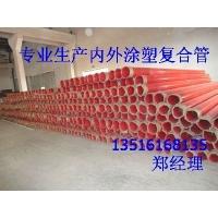环氧树脂复合钢管